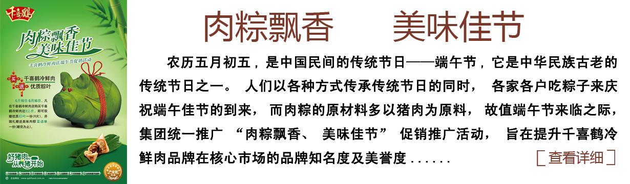 千喜鹤食品 | 千喜鹤工业集团